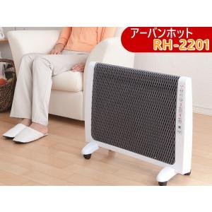 ゼンケン Zenken 超薄型 遠赤外線暖房機 アーバンホット RH-2201 日本製 パネルヒーター 暖房器具 乾燥対策 電気ヒーター|yuyu-honpo