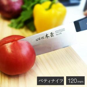 木屋 洋庖丁 No.170シリーズ 120mm ペティナイフ 包丁 ステンレス製 キッチン 料理 日本製 yuyu-honpo