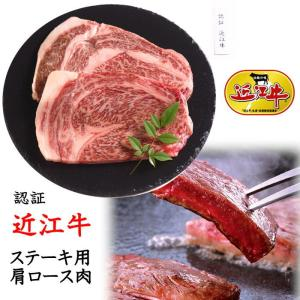 認証近江牛 おうみうし ステーキ肉 肩ロース 150g×2枚 ステーキ用 高級ブランド牛 ギフト 冷凍便 JB91120|yuyu-honpo