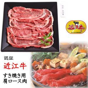 認証近江牛 おうみうし すきやき肉 肩ロース 200g  すき焼き用 高級ブランド牛 ギフト 冷凍便 JB91102|yuyu-honpo