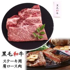 黒毛和牛 ステーキ肉 肩ロース 150g×2枚 浜松 ステーキ用 和牛 ギフト 冷凍便 JB91220 代引き不可|yuyu-honpo