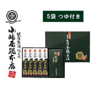 小嶋屋総本店 手繰りへぎそば  新潟 へぎそば 180g×5袋 ギフト 化粧箱入り つゆ付き S-5T 純国産 高級 乾麺 |yuyu-honpo