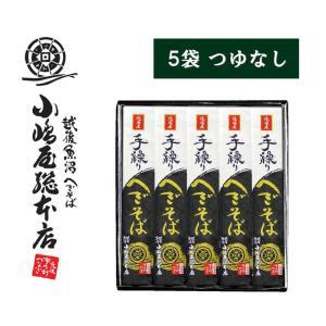 小嶋屋総本店 手繰りへぎそば  新潟 へぎそば 180g×5袋 ギフト 化粧箱入り つゆ付き S-5 純国産 高級 乾麺 |yuyu-honpo