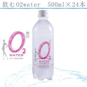 飲むO2water 新潟県魚沼の水 ミネラルウォーター 50...