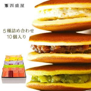 西盛屋 どら焼き 10個入り 詰め合わせセット 5種類 長岡 銘菓 個包装 和菓子 スイーツ|yuyu-honpo