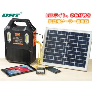 DAT 家庭用ソーラー蓄電器 AT-9078A LEDライト、赤色灯付き 小型 コンパクト 太陽光 充電 ソーラーパネル スマホ充電 USB対応 防災用品|yuyu-honpo