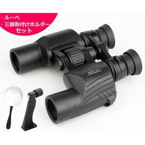 ケンコー SG-Z 20-100×30FMC 100倍ズーム 双眼鏡 ポロプリズム式双眼鏡 Kenko ルーペ、三脚取付ホルダー付き|yuyu-honpo