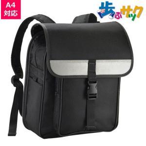 歩ぷサック 黒 安全リフレクター付き 通学用リュック スクールバッグ ホップサック A4対応 43180 小学生 yuyu-honpo