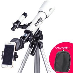 地上も観測できる天体望遠鏡 プレミアムセット スカイウォーカー SW-0 SET 天体/地上両用 ケンコー 屈折式望遠鏡|yuyu-honpo