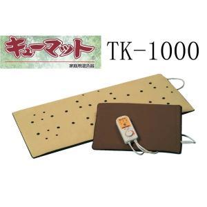 キューマット TK-1000 家庭用温灸器 ※当店はキューマット販売正規代理店です yuyu-honpo
