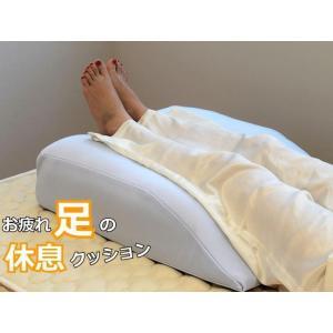 お疲れ足の休息クッション ルナール 脚上げ枕 フットピロー 日本製 脚枕|yuyu-honpo