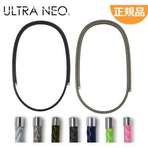 ウルトラネオ 磁気ネックレス 60cm ULTRA NEO メンズ レディース 肩こり対策 オシャレ ウルトラNEO yuyu-honpo