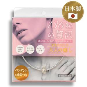 管理医療機器 磁気ネックレス 大人の癒し 55cm ペンダント&巾着付 レディース  大人の癒やし yuyu-honpo