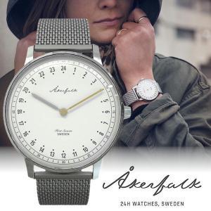 Åkerfalk オーカーフォーク シルバー AK-101  スウェーデン 24時間表示 アナログ  腕時計 正規販売店|yuyu-honpo
