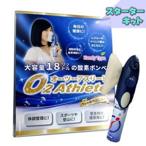 UNICOM 携帯酸素発生器 オーツーアスリート O2 Athlete スタートキット レギュレーター+マスク+酸素ボンベ|yuyu-honpo