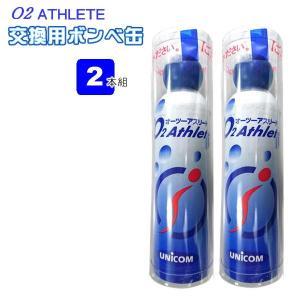 携帯酸素発生器 オーツーアスリート O2 Athlete 交換用酸素ボンベ缶 18リットル 2本セッ...