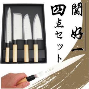 関 好一作 包丁4点セット ステンレス製 本格和包丁セット yuyu-honpo