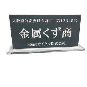 【金属くず商プレート:グレー色】 アクリル板1.5ミリ厚彫刻プレートです。彫刻プレートです。ご希望で...