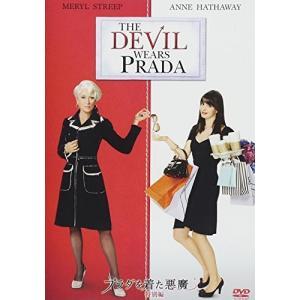 【新品・DVD・Blu-ray】 ・プラダを着た悪魔(特別編) [DVD]   ・あなたの「欲しい!...