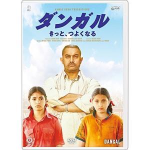 【新品・DVD・Blu-ray】 ・ダンガル きっと、つよくなる [DVD]   ・あなたの「欲しい...