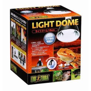 ●ジェックス エキゾテラ ライトドーム 18cm 白熱球・UV球用照明器具 150Wまで    ●あ...