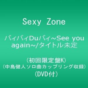 バィバィDuバィ~See you again~ / A MY...