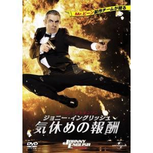 【新品・DVD・Blu-ray】 ・ジョニー・イングリッシュ 気休めの報酬 [DVD]   ・あなた...
