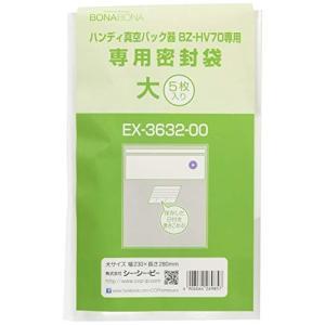 ●CCP 【BONABONA】 ハンディ真空パック器専用密封袋(大サイズ) 「BZ-HV70対応」 ...