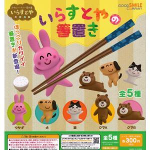 【商品内容】 01.犬 02.ウサギ 03.猫 04.クマA 05.クマB    メーカー名:グッド...