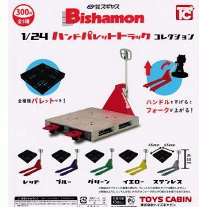 (予約) カプセル ビシャモン ハンドパレットコレクション 全5種セット(発売予定:2020年7月→...