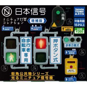 (予約)日本信号 ミニチュア灯器コレクション 〜改訂版ベスト〜(仮) 全5種セット
