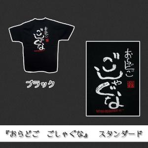 秋田弁方言Tシャツ おらどご ごしゃぐな スタンダード 怒られている人は今すぐ着よう! (秋田・湯沢から直送)|yuzawamarugoto