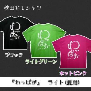 秋田弁Tシャツ わっぱが ライト(夏用) 困っていることがあるとき着てみよう! (秋田・湯沢から直送)|yuzawamarugoto