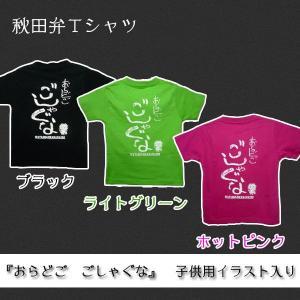 秋田弁Tシャツ おらどごごしゃぐな イラストいり (子供用)  怒られたら今すぐ着よう! (秋田・湯沢から直送)|yuzawamarugoto