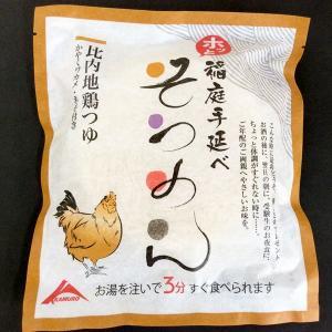 稲庭手延(いなにわてのべ)そうめん 即席麺なのにスープまで本格派! お湯を注ぐだけ! 比内地鶏スープ!|yuzawamarugoto