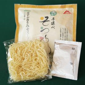 稲庭手延(いなにわてのべ)そうめん 即席麺なのにスープまで本格派! お湯を注ぐだけ! ゆずみそスープ! yuzawamarugoto 02