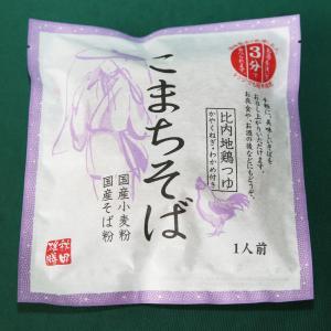 即席そば 北海道北竜ひまわりそば 即席麺なのにスープまで本格派! お湯を注ぐだけ!|yuzawamarugoto