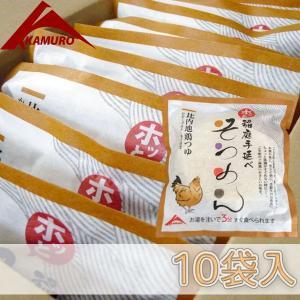 10袋箱入り!稲庭手延(いなにわてのべ)そうめん 即席麺なのにスープまで本格派! お湯を注ぐだけ! 比内地鶏スープ!|yuzawamarugoto