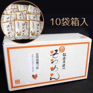 10袋箱入り!稲庭手延(いなにわてのべ)そうめん 即席麺なのにスープまで本格派! お湯を注ぐだけ! 比内地鶏スープ!|yuzawamarugoto|04