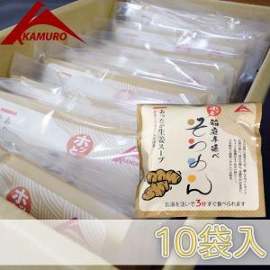 10袋箱入り!稲庭手延(いなにわてのべ)そうめん 即席麺なのにスープまで本格派! お湯を注ぐだけ! 生姜スープ!|yuzawamarugoto