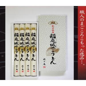 稲庭城下うどん (日本三大うどん) 熟練した職人の手延べから生まれる極上かつ希少な逸品!  160g×4袋 KP-20|yuzawamarugoto