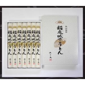 稲庭城下うどん (日本三大うどん) 熟練した職人の手延べから生まれる極上かつ希少な逸品!  160g×7袋 KP-40|yuzawamarugoto