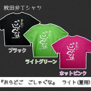 秋田弁方言Tシャツ おらどご ごしゃぐな ライト(夏用) 怒られてばかりの人はまずこれを着るべしっ!! (秋田・湯沢から直送)|yuzawamarugoto
