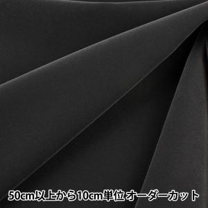 【数量5から】 生地 『ハイミロン(ニューハイベルソフト)黒 12 生地 布 無地 洋裁 フォーマルドレス 舞台衣装 暗幕』