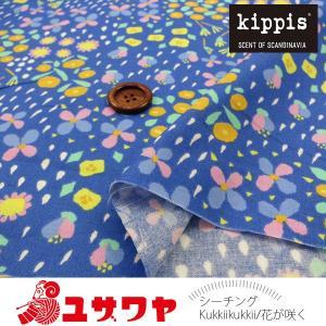 【数量5から】 生地 『kippis キッピス シーチング生地 Kukkiikukkii 花が咲く(ブルー)/KPS-