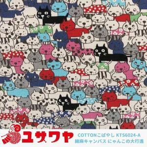 COTTONこばやし『にゃんこの大行進』KTS6024-A  猫好きにはたまらない!癒される可愛いに...