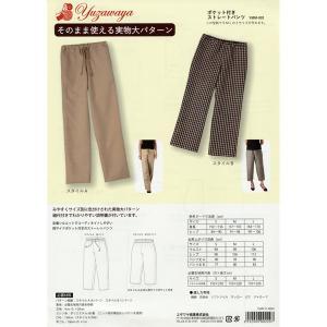 パターン・型紙 『ポケット付きストレートパンツ/YM-002』|yuzawaya