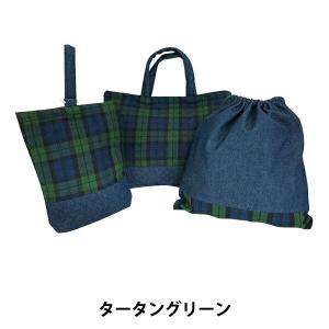 入園入学3点セット完成品(レッスンバッグ...