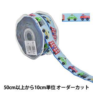 【数量5から】 手芸テープ 『チロリアンテープ 11TA5434』