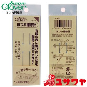 Clover(クロバー) ほつれ補修針セット [ソーイング用品/和洋裁/手芸用品/ぬい針]|yuzawaya
